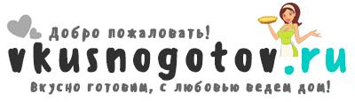 vkusnogotov.ru